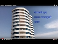 Nepal's Tallest Building | Nepal |