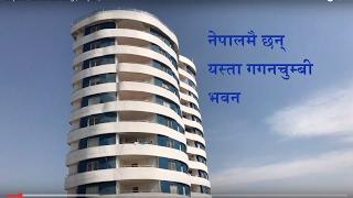 Nepal's Tallest Building | Nepal |