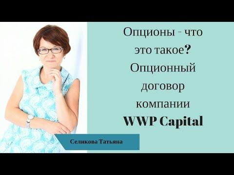 Опционы, что это такое. Опционный договор WWP Capital