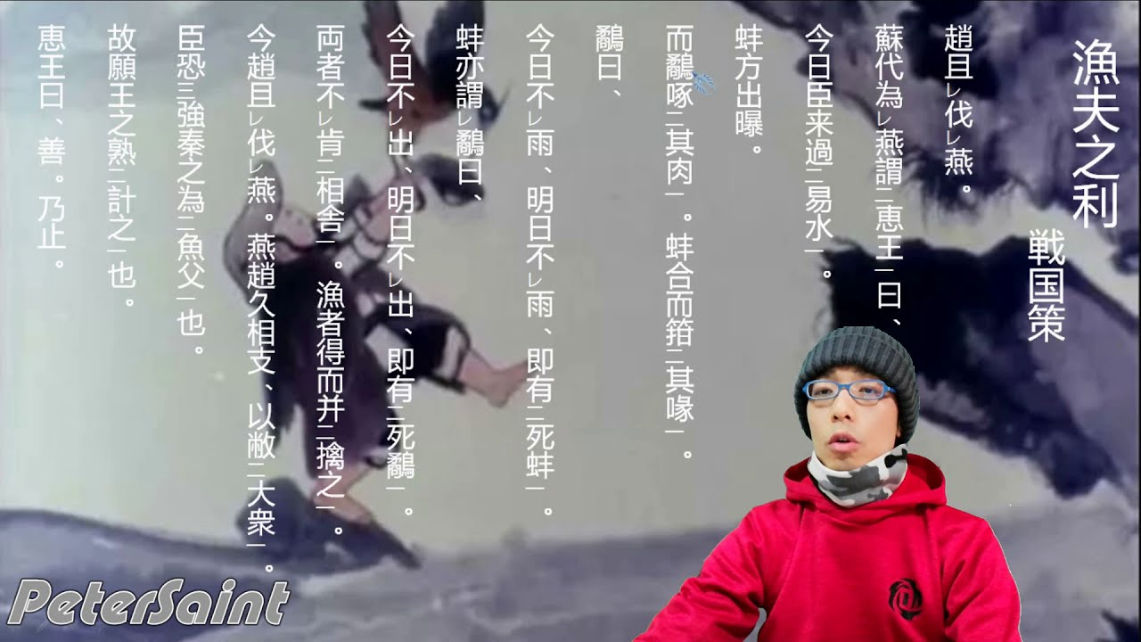 書き下し文 漁夫 の 利 漁父之利(漁夫の利) 現代語訳