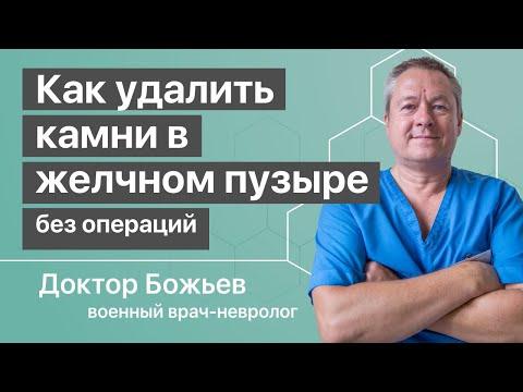 КАК УДАЛИТЬ КАМНИ В ЖЕЛЧНОМ ПУЗЫРЕ без операции