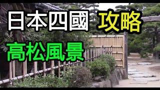 日本四國攻略(四)- 高松風景