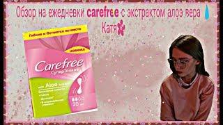 Обзор на ежедневные прокладки Carefree СуперТонкие с экстрактом алое ????????||Катя????