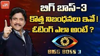 Bigg Boss 3 New Rules and Voting Process   King Nagarjuna   Latest Updates   YOYO TV Channel
