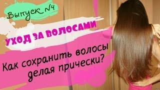 УХОД ЗА ВОЛОСАМИ. Как отрастить длинные волосы? Как сохранить волосы здоровыми и красивыми? #4Juliy@