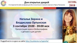 """Конференция ИАК. Презентация курса """"Нейрографика с детьми и для детей"""" Зорина Н., Ортынская В."""