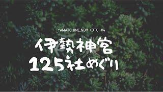 【倭姫宮】伊勢神宮 別宮 摂社 末社 125社巡り