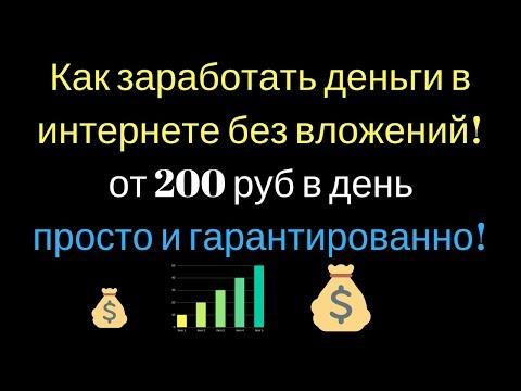Как заработать деньги в интернете без вложений от 200 руб в день, просто и гарантированно!
