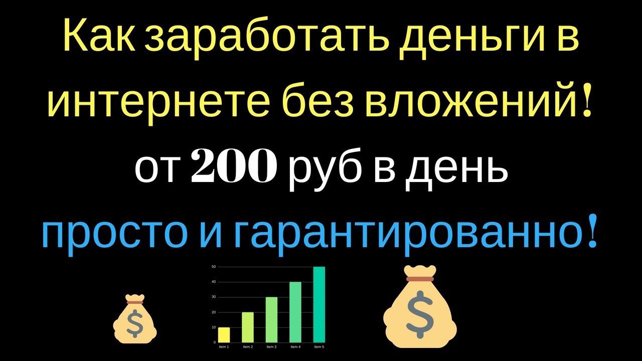 200 рублей в день заработок в интернете без вложений