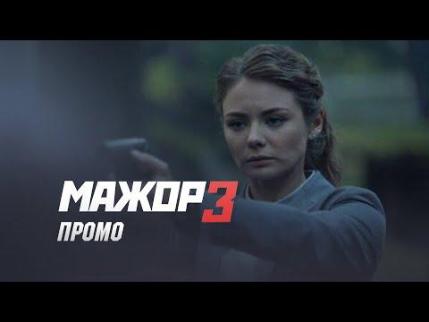 Мажор 3 сезон (2018) Премьера на Первом
