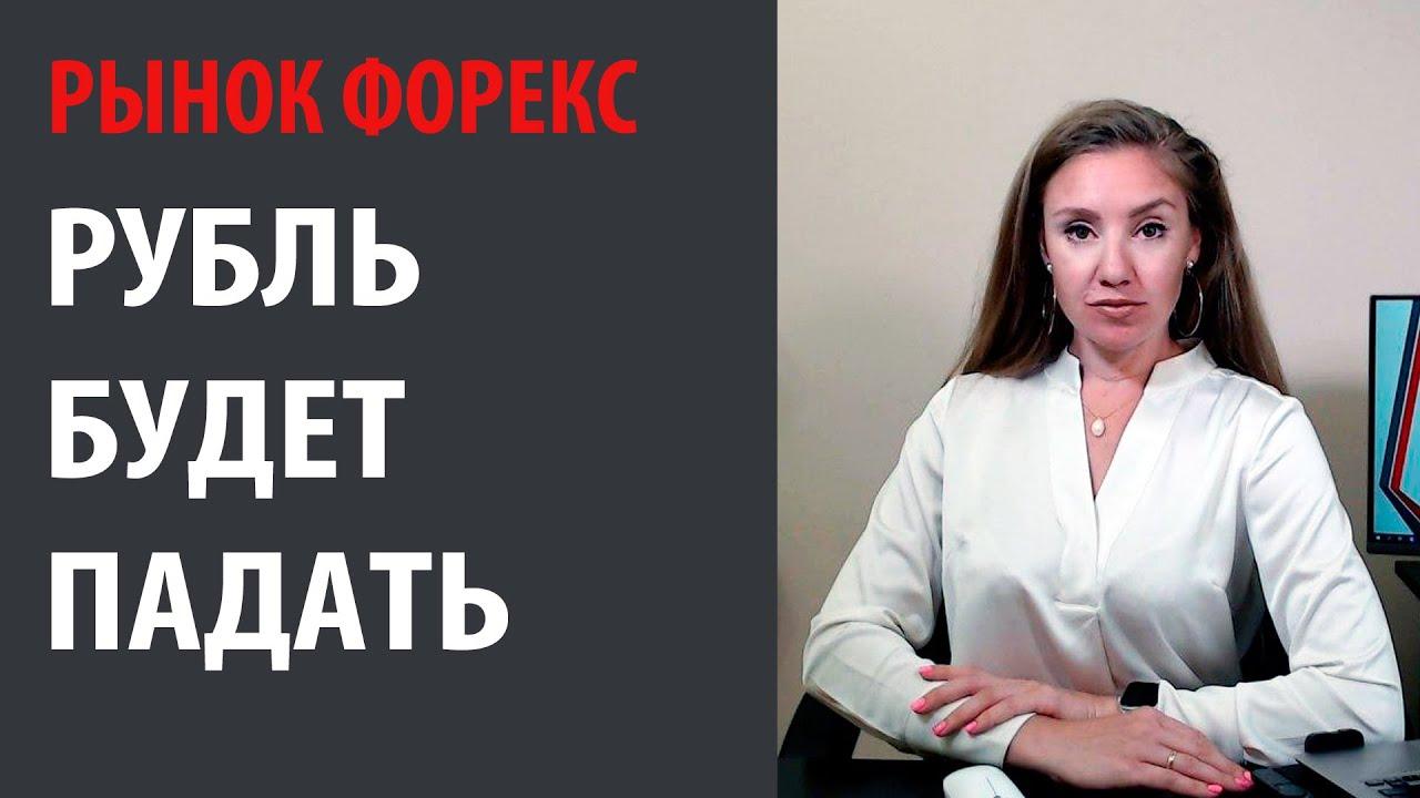 Дорогой рубль будет падать. Вакцина найдена