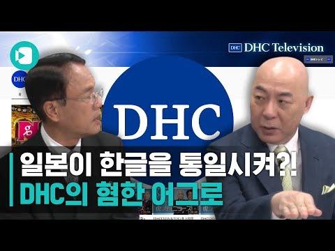 """DHC의 도 넘은 혐한 광역 어그로...""""금방 타올랐다 식는 한국"""" / 비디오머그"""