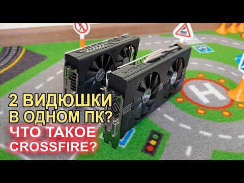 Две видеокарты в ПК? Что такое CROSSFIRE