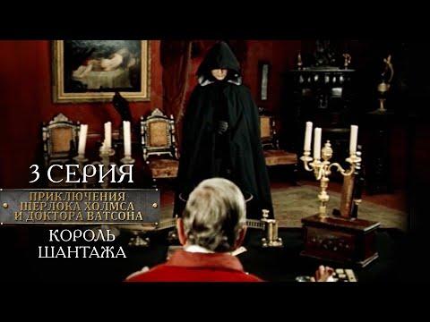 Шерлок первый сезон 3 серия первый канал смотреть онлайн