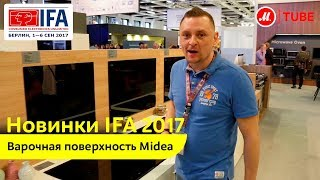Новинка IFA 2017: варочная поверхность Midea