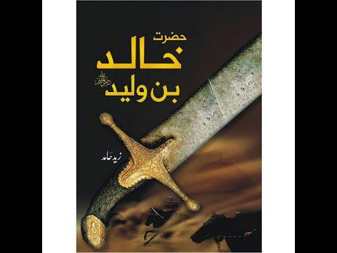 Zaid Hamid's 'Yeh Ghazi' series episode 1 - Hazrat Khalid bin Waleed (RA)
