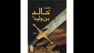 Zaid Hamid
