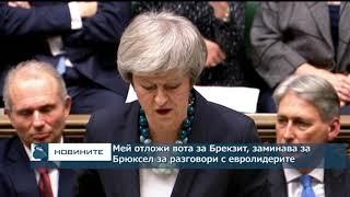 Мей отложи вота за Брекзит, заминава за Брюксел за разговори с евролидерите