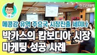 [키타씨의 무역강의실] 박카스의 캄보디아 시장 마케팅 …