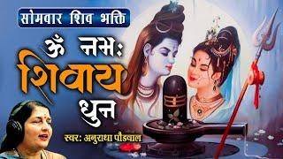 LIVE: ॐ नमः शिवाय धुन   अनुराधा पौडवाल   Om Namah Shivaya Shiv Dhun