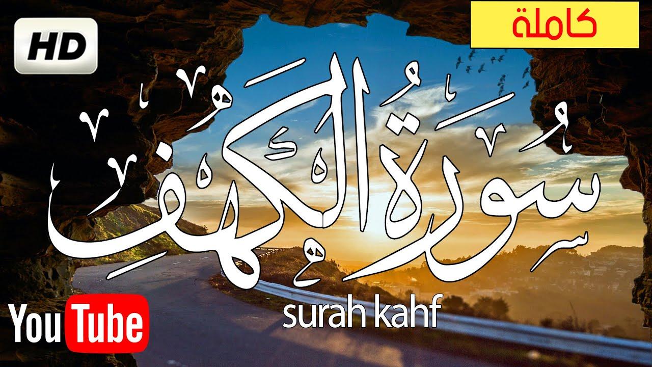 سورة الكهف كامله تلاوة هادئة تريح القلب?والعقل?قران كريم بصوت جميل جدا جدا  surah kahf coran