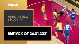 Мини футбол в России Выпуск от 26 01 2021