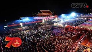 [庆祝中华人民共和国成立70周年联欢活动]第一篇章 我们走在大路上| CCTV