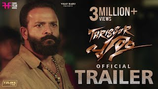 Jayasurya's Thrissur Pooram Malayalam Movie Trailer 2019