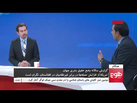 HAMGAM BA ROYDADHA: US Human Rights Report Paints Grim Picture Of Afghanistan