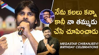 Pawan Kalyan Emotional Words About Ram Charan | MegaStar Chiranjeevi Birthday Celebrations 2019