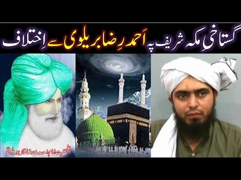 Imam AHMAD RAZA Khan BRAILVI say IKHTELAF on MAKKAH ki GUSTAKHI & MADINAH Shareef kay SAHEH Faza'il