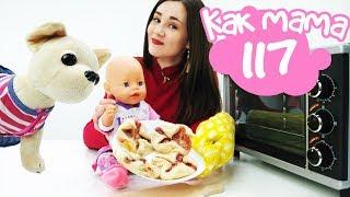 Бебибон Эмили и Чичилав готовят булочки - Видео для детей