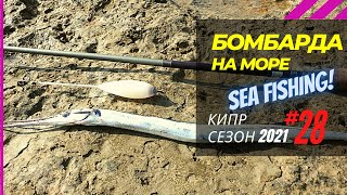 Как поймать на море когда ничего клюёт Бомбарда Рыбалка на Кипре Часть 28 Сезон 2021