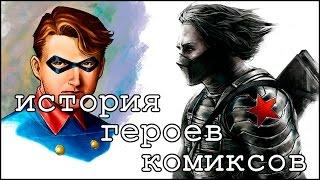 История героев комиксов [3]: Зимний Солдат / Winter Soldier