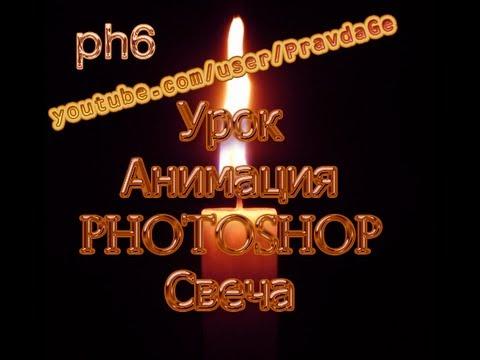 Урок Анимация   Photoshop Свеча) PH6