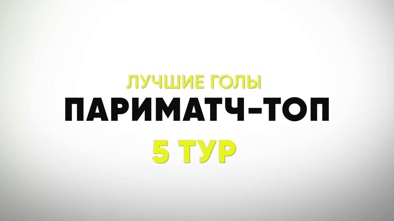 Париматч-Топ. Лучшие голы 5-го тура