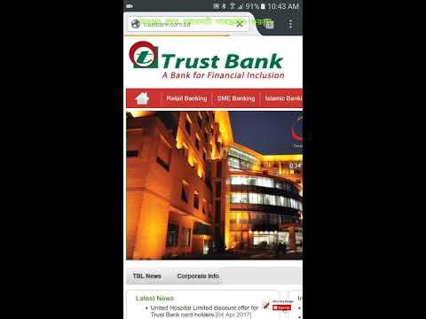 ট্রাস্ট ব্যাংক ইন্টারনেট ব্যাংকিং রিভিউ, Trust Bank iBanking Service