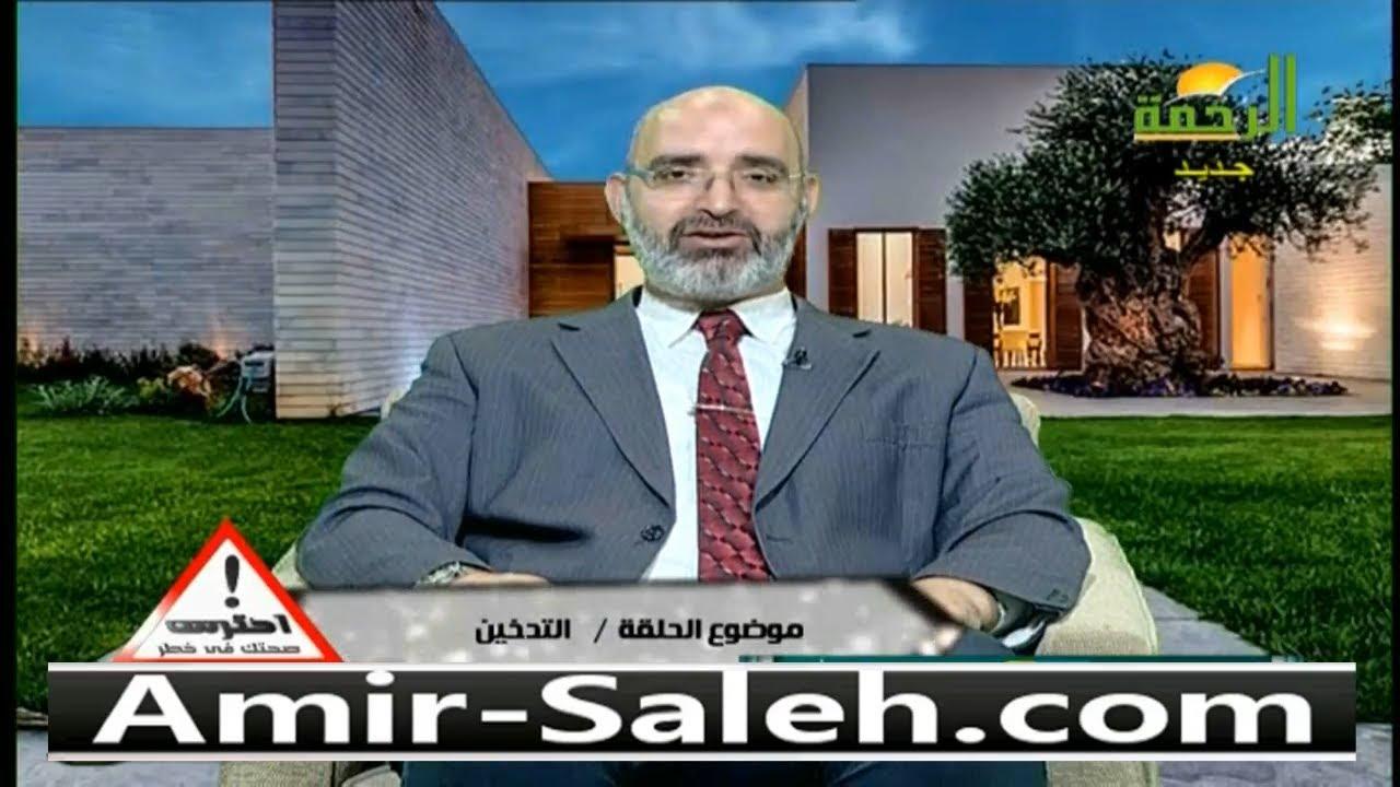 التدخين وأضراره | الدكتور أمير صالح | احترس صحتك في خطر