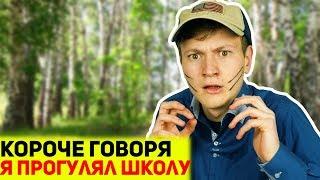 Download КОРОЧЕ ГОВОРЯ, Я ПРОГУЛЯЛ ШКОЛУ Mp3 and Videos