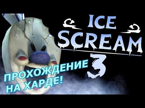 Ice Scream 3 - Полное прохождение на харде! Мороженщик 3!