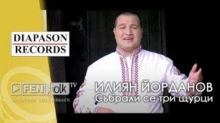 ИЛИЯН ЙОРДАНОВ - Събрали се три щурци / ILIYAN YORDANOV - Sabrali se tri shturtsi