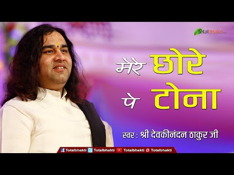 Shri Devkinandan Thakur Maharaj Ji   Ho Kayu Si Ne Mere Chore Pe Tona   Krishna Bhajan