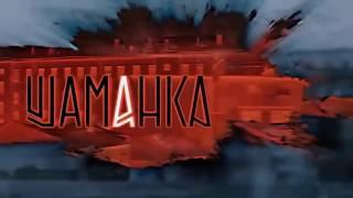 HD Сериал Шаманка 1 Серия Детектив 2015 года