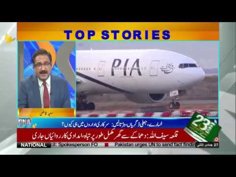 Sale Sale Sale Government Institutes for Sale | DNA | 15 March 2018 | 24 News HD