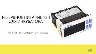 РЕЗЕРВНЕ ЖИВЛЕННЯ 12В ДЛЯ ІНКУБАТОРА \ На базі терморегулятора 7802AL