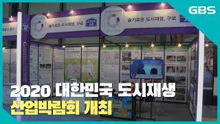 [GBS뉴스매거진] 2020 대한민국 도시재생 산업박람…