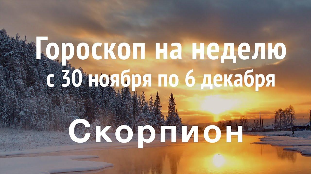 Гороскоп Скорпиона на неделю с 30 ноября по 6 декабря 2020 года