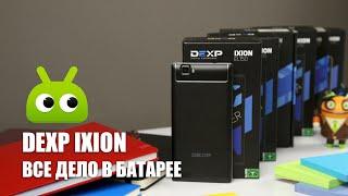 Обзор долгоиграющих смартфонов DEXP Ixion