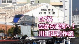 E7系空から運河へ 川崎重工出荷作業