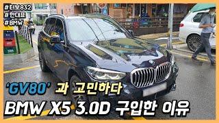 BMW X5 30d 를 출고한 이유 (Feat. 출고 …